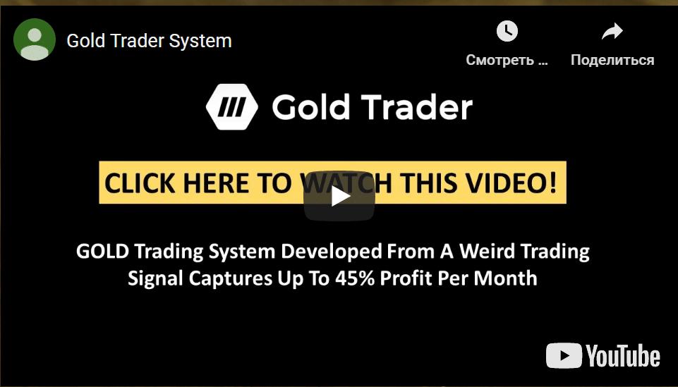 Gold Trader Robot