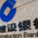 China Construction Bank Posts 10.92% Rise in Net Profit YoY in First Half of 2021